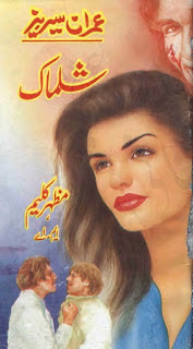 Shalmaak by Mazhar Kaleem
