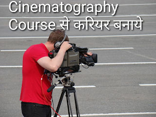 Cinematography course in india
