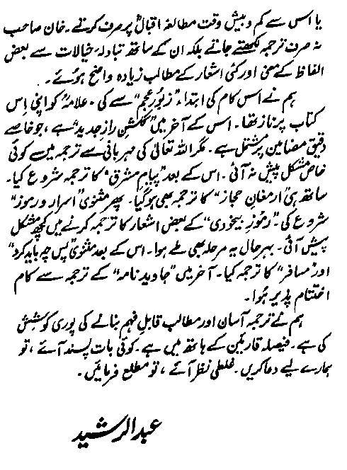 Zabur e Ajam Urdu Translation by Allama Iqbal Farsi Poetry