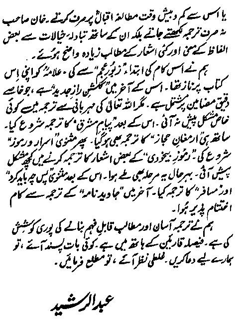 Farsi Shayari Urdu