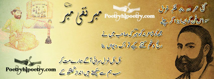 Mir Taqi Mir Poetry (page 4) - Pics about space