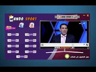 MANDO SPORT برنامج لمشاهدة القنوات على حاسوب مع كود تفعيل