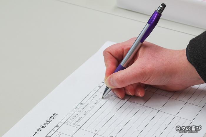 remplissage d'un formulaire à l'office de tourisme de yumura