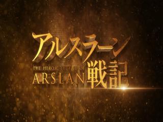 Arslan Senki 2 – Episódio 00