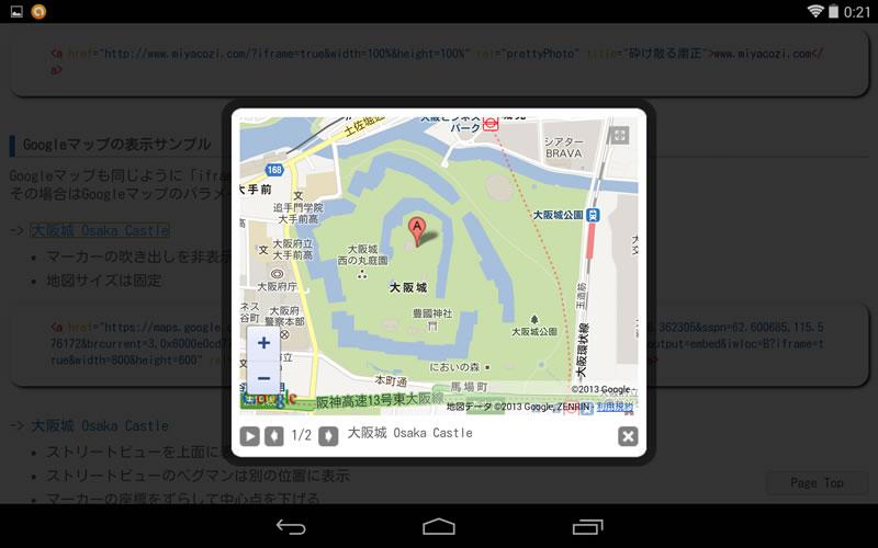 prettyPhoto モーダルウィンドウでGoogle Maps -2