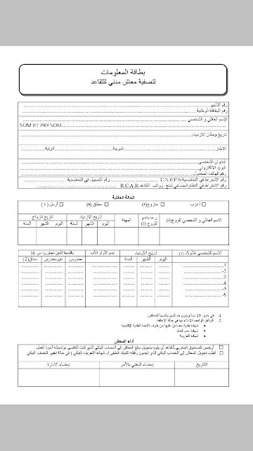 مراسلة وزارية حول التقاعد النسبي و طلب الإحالة على التقاعد  - 22 أبريل 2016