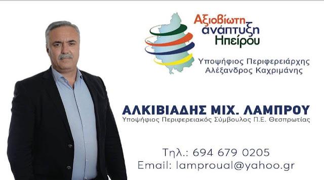Εκ νέου υποψήφιος με τον συνδυασμό Καχριμάνη, ο Άλκης Λάμπρου