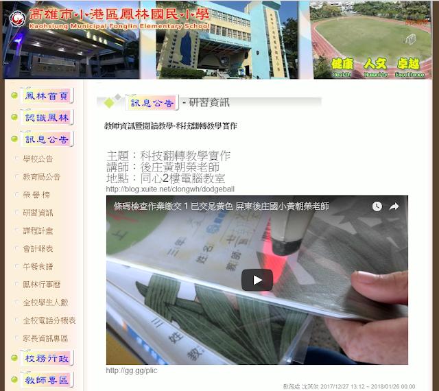 高雄市鳳林國小全球資訊網