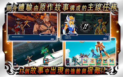 Saint Seiya Cosmo Fantasy Mod Apk