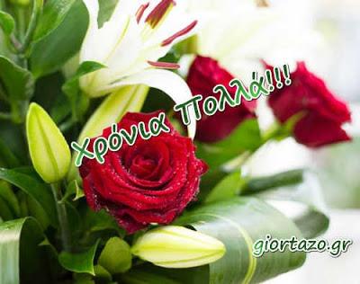 09 Μαρτίου 🌹🌹🌹 Σήμερα γιορτάζουν  giortazo
