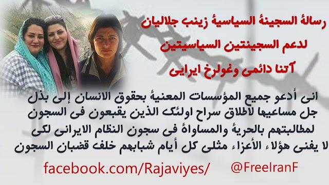 رسالة السجينة السياسية زينب جلاليان لدعم السجينتين السياسيتين آتنا دائمي وغولرخ ايرايي