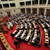 Σε δημόσια διαβούλευση ο νέος εκλογικός νόμος ! Ψήφος στα 17 και κατάργηση του μπόνους των 50 εδρών !