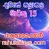 රාහු කාලය | ලග්න පලාපල 2020 | Rahu Kalaya 2020 |2020-03-15