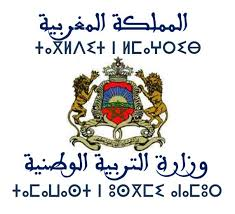 إنجاز كبير تحققه وزارة التربية الوطنية والمدرسة المغربية فهنيئا لنا
