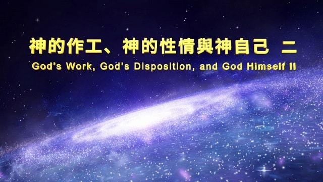 東方閃電-全能神-全能神教會-神話標題