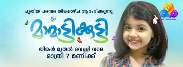 'Mamattikutty' Malayalam Serial on Flowers TV Plot Wiki,Cast,Promo,Title Song,Timing