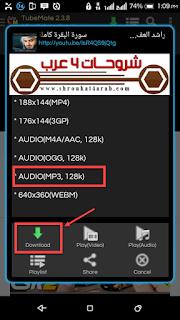 التحميل من تيوب ميت MP3