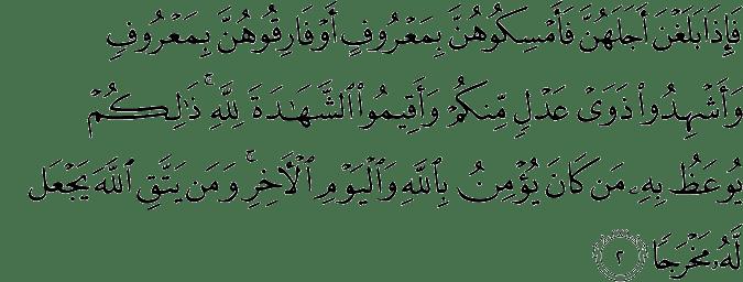 Surat Ath-Thalaq Ayat 2