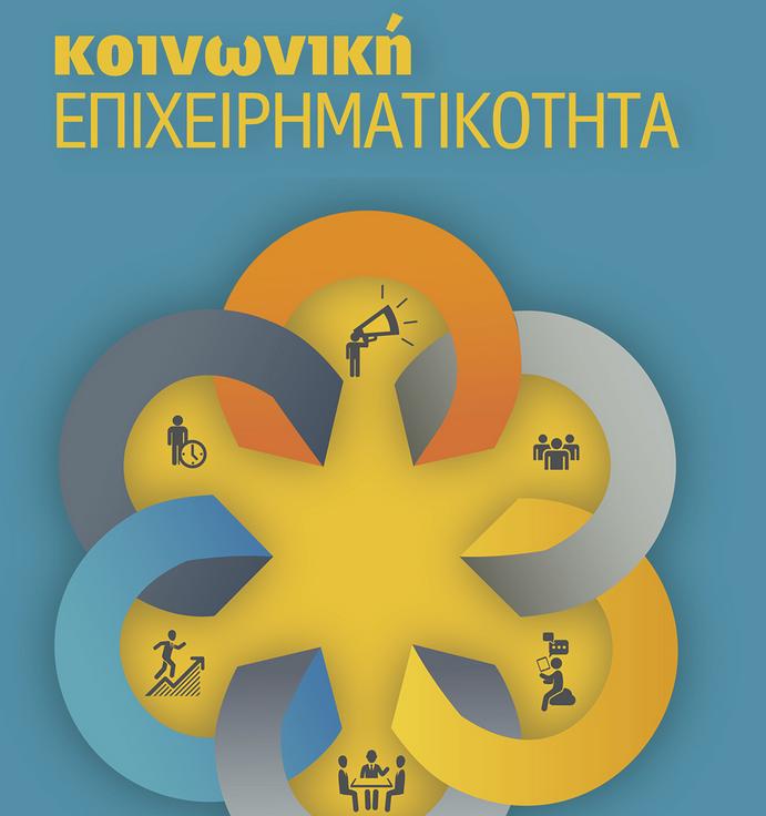 ΚΑΣΤΟΡΙΑ -Ενημερωτική Συνάντηση: Περιφερειακός Μηχανισμός  για την Κοινωνική Επιχειρηματικότητα