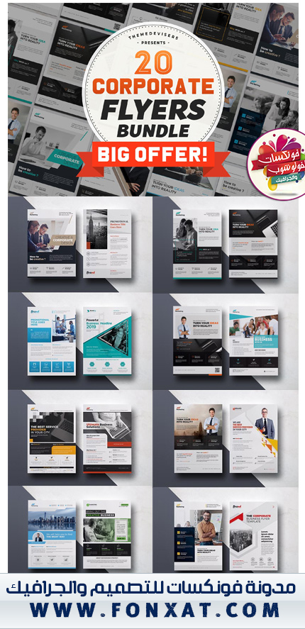 download free psd Premium Corporate Flyer Bundle