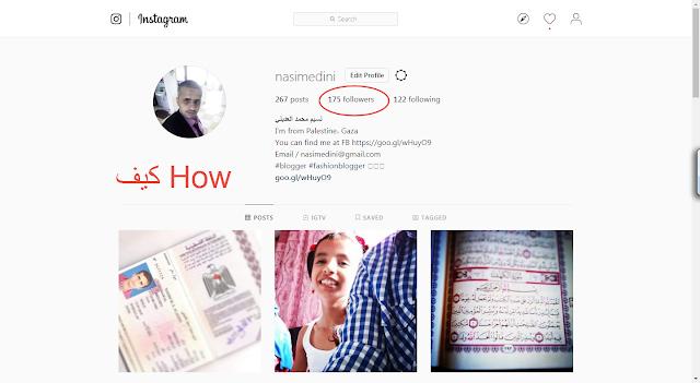 كيفية زيادة عدد المتابعين على انستقرام Instagram Followers