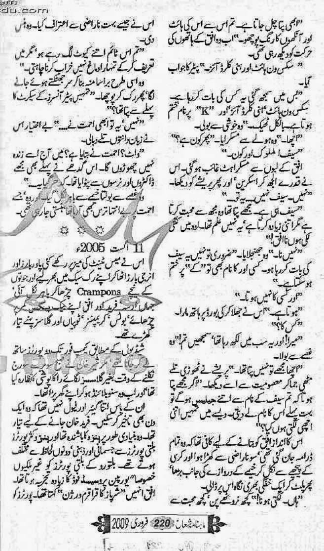 Free Urdu Digests Karakorum Ka Taj Mahal By Nimra Ahmed