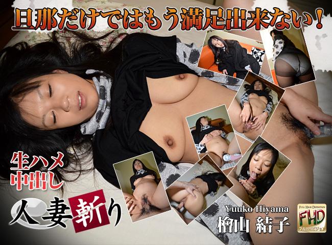 C0930_hitozuma0669_Yuuko_Hiyama Xfmmm93c hitozuma0669 Yuuko Hiyama 10290
