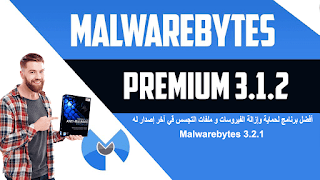 أفضل برنامج لحماية وإزالة الفيروسات و ملفات التجسس قي آخر إصدار له Malwarebytes 3.2.1