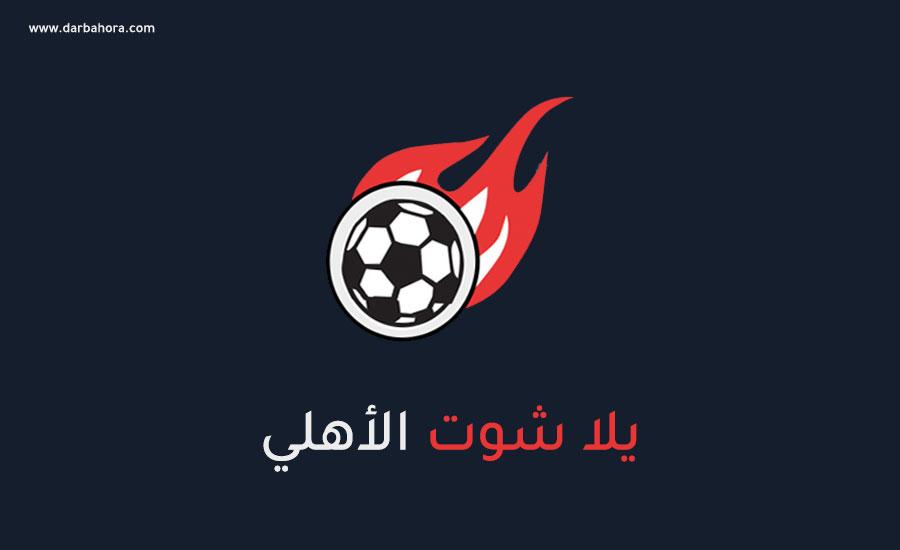 يلا شوت الاهلي Yalla Shoot