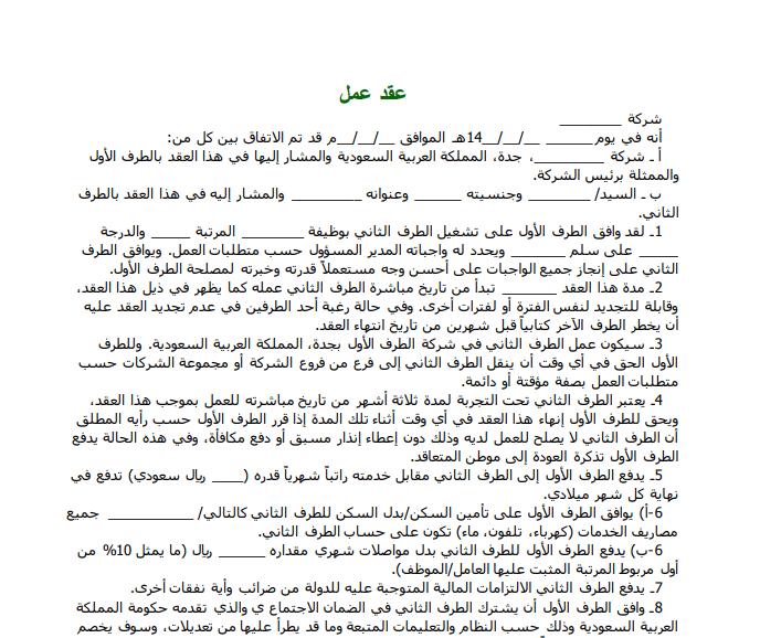 نموذج عقد عمل سعودي عربي و انجليزي