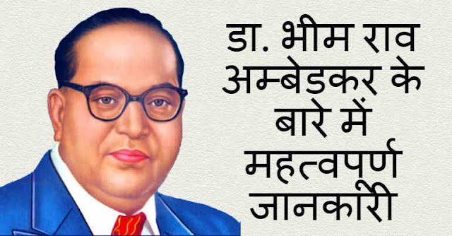 Important Information about Dr Bhim Rao Ambedkar in Hindi