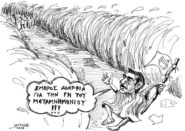 Πάσχα είναι το θέμα της γελοιογραφίας του IaTriDis  με αφορμή τις δηλώσεις του Αλέξη Τσίπρα από την Τήλο για πέρασμα στην μεταμνημονιακή εποχή.