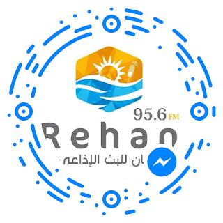 راديو ريحان السياحي أريحا البث المباشر 95.6 اف ام rehan.95.6 fm