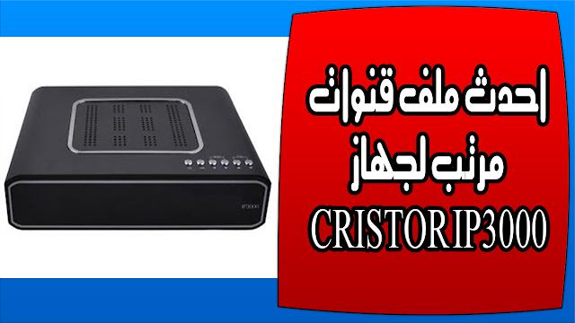 احدث ملف قنوات مرتب لجهاز CRISTOR IP3000