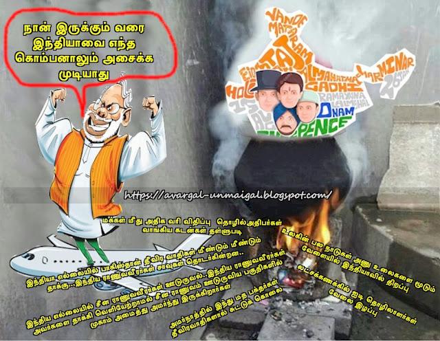 #Modi @avargal_unmaigal #IndianPoliticalSatire