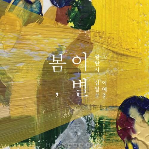 11:11, Lee Ye Joon – 봄, 이별 – Single