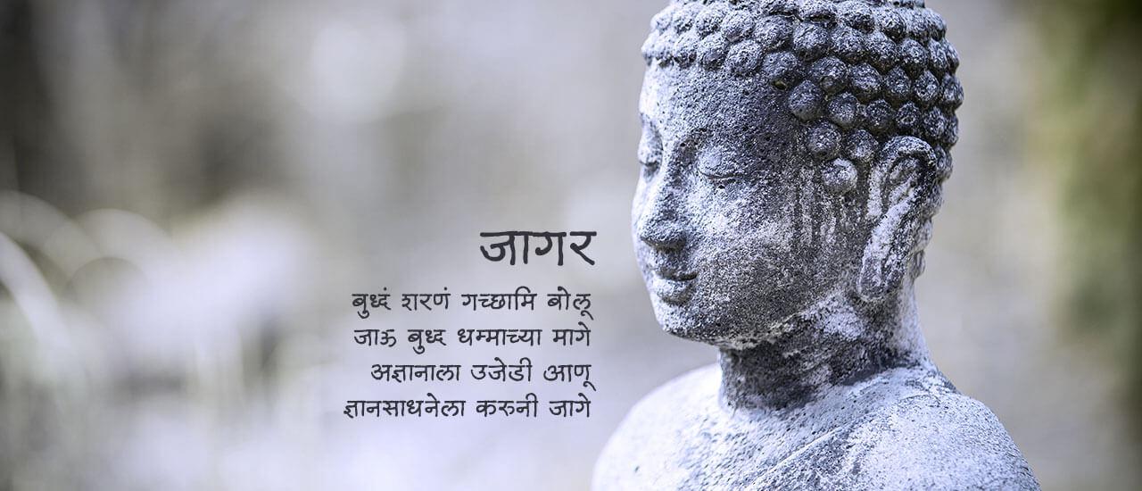 जागर - मराठी कविता | Jagar - Marathi Kavita