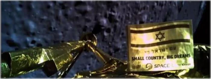 sonda israel chegou na lua mas não conseguiu pousar