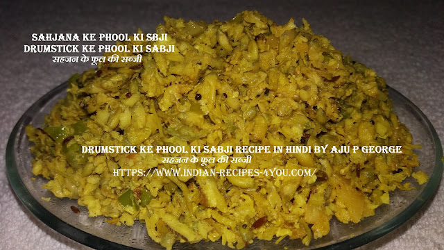 http://www.indian-recipes-4you.com/2017/11/drumstick-ke-phool-ki-recipe.html