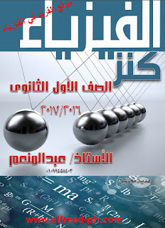 كتاب كنز الفيزياء pdf
