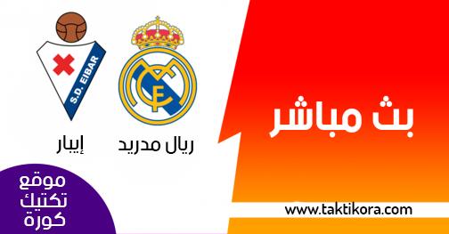 مشاهدة مباراة ريال مدريد وايبار بث مباشر اليوم 07-04-2019 الدوري الاسباني