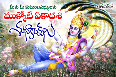 vaikunta-mukkoti-ekadashi-telugu-quotes-greetings-wishes