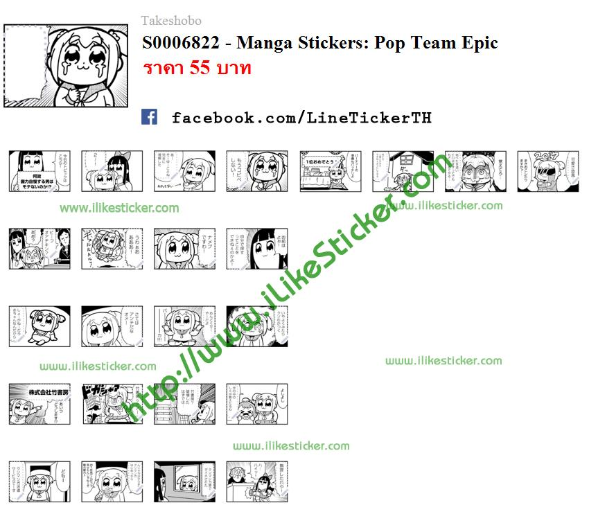 Manga Stickers: Pop Team Epic