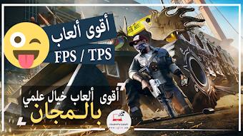 أقوى  13 لعبة خيال علمي FPS / TPS للأندرويد و iOS ! [جرافيك عالية]