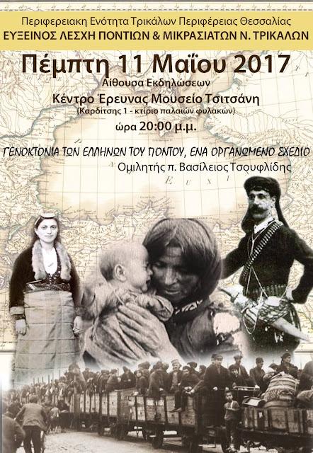 «Γενοκτονία των Ελλήνων του Πόντου, ένα οργανωμένο σχέδιο»