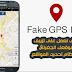 شرح طريقة تزييف موقعك الجغرافي عبر نظام تحديد المواقع