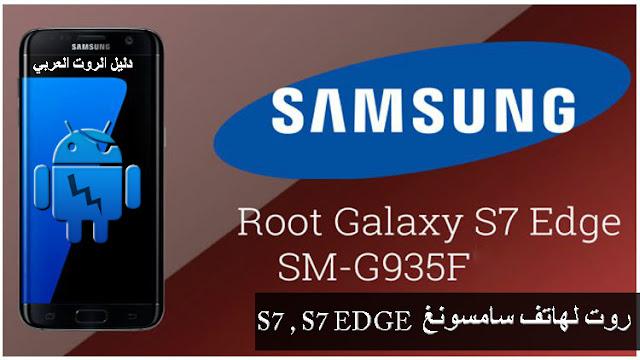 طريقة عمل روت لهاتف SAMSUNG S7 و روت S7 EDGE بسهولة