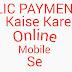 Mobile Se LIC Ki Payment Kaise Kare Online ?