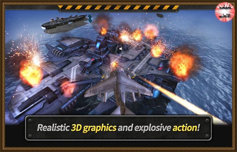 تحميل لعبة طائرات الهليكوبتر الحربيه للاندرويد والموبايل