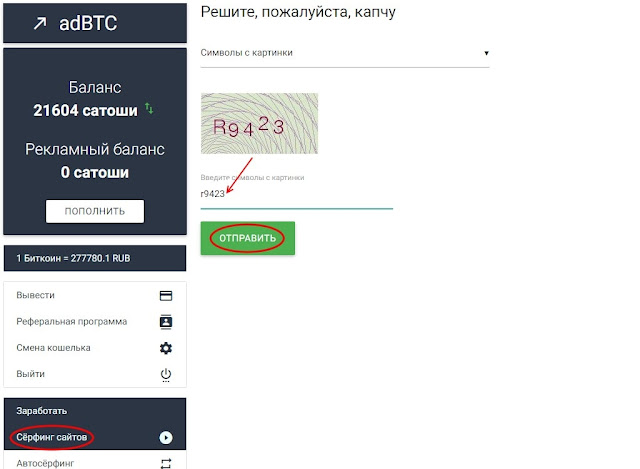 Сайт adBTC - заработок биткоина на серфинге